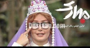 عکس: الناز شاکردوست را در لباس عروس ببینید!