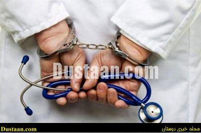 www.dustaan.com دستگیری دندانپزشک قلابی در شهرستان قرچک