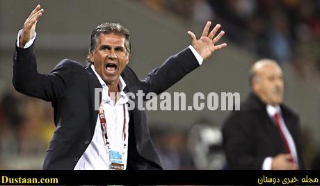 www.dustaan.com بیانیه جدید کارلوس کی روش در آستانه بازی با قطر