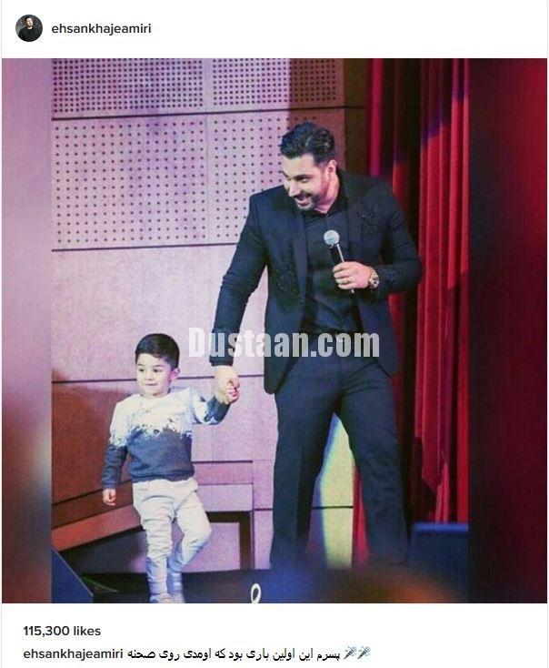www.dustaan.com احسان خواجه امیری و پسرش روی صحنه رفتند
