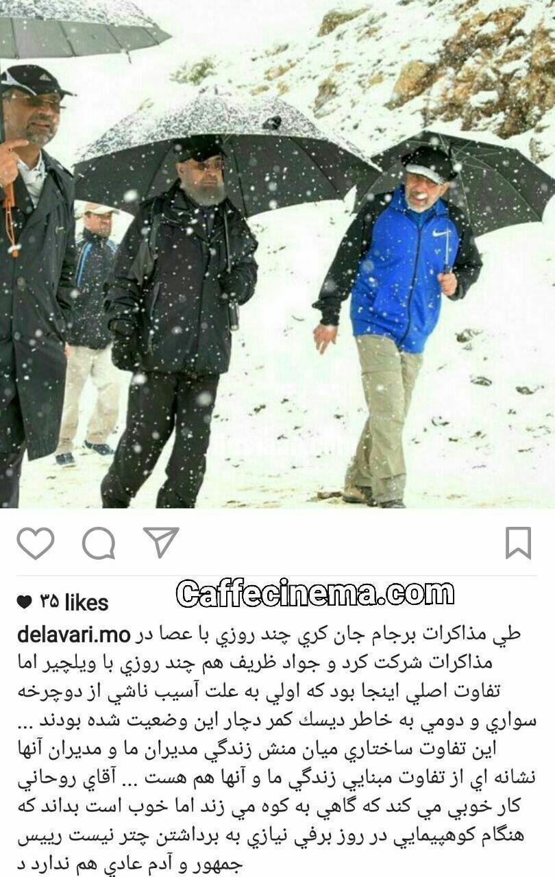 www.dustaan.com کنایه مجری تلوزیون به کوهنوردی رئیس جمهور +عکس