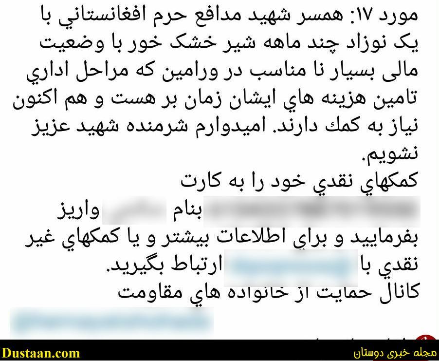 کانال+تلگرام+مدافعان+حرم