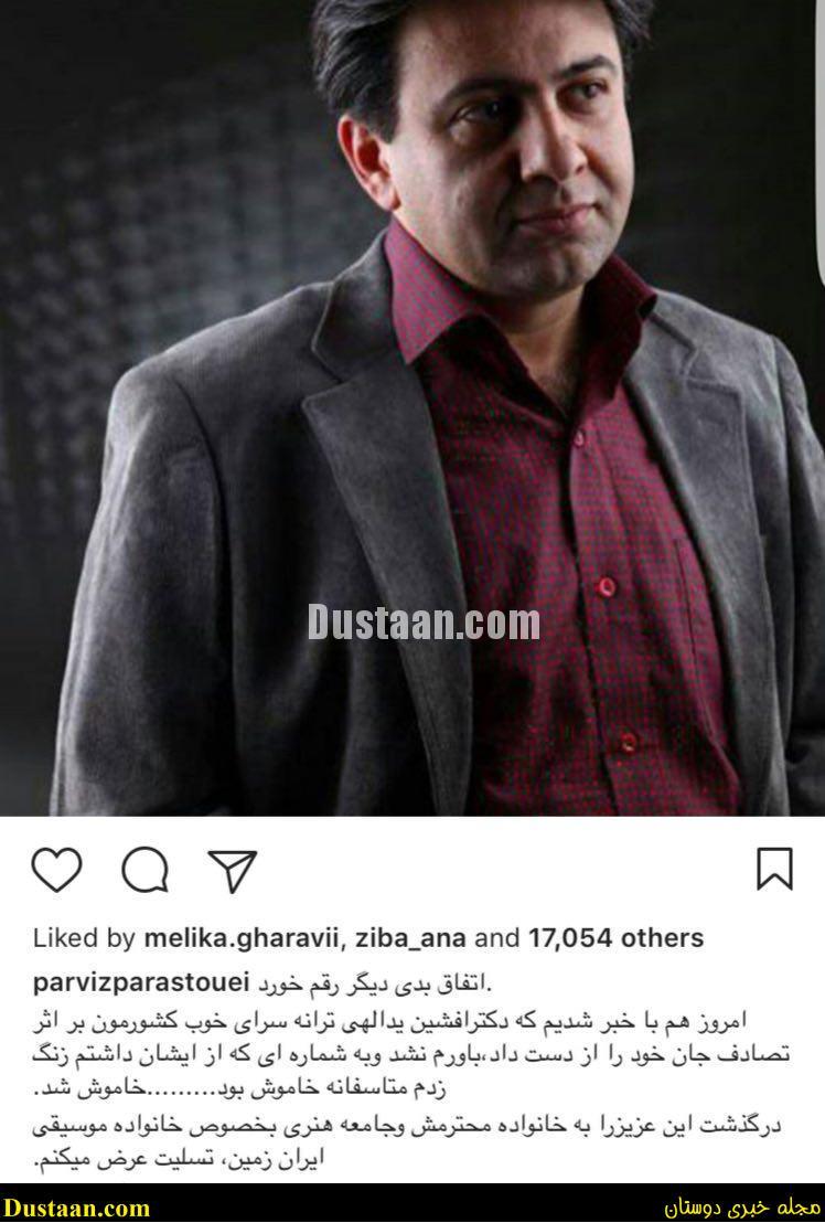 جواب تسلیت واکنش احسان خواجه امیری و پرویز پرستویی به خبر فوت افشین ...