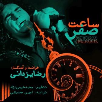 www.dustaan.com دانلود اهنگ جدید و بسیار زیبای ساعت صفر از رضا یزدانی