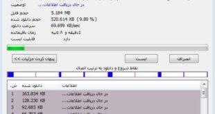 جدیدترین نسخه از نرم افزار مدیریت دانلود  Internet Download Manager 6.17 به همراه کرک