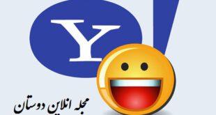 دانلود yahoo messenger،یاهو مسنجر اخرین نسخه 11.5