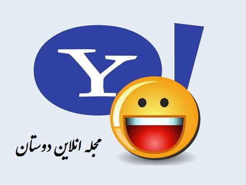 www.dustaan.com دانلود yahoo messenger،یاهو مسنجر اخرین نسخه 11.5