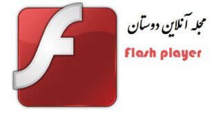 دانلود اخرین نسخه نرمافزار فلش پلیر Adobe Flash Player