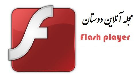 www.dustaan.com دانلود اخرین نسخه نرمافزار فلش پلیر Adobe Flash Player