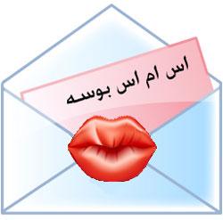 www.dustaan.com اس ام اس های بوسه سری(1)
