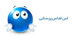 www.dustaan.com اس ام اس پرسشی و سرکاری جدید سری (1)