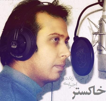 www.dustaan.com اجرای قطعه خاکستر به صورت زنده!/ پاسخ قاطع آقای خاص به منتقدانش/ «پاروی بیقایق» بهمن ماه میآید