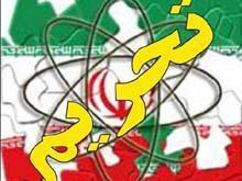 توقف برخی تحریم های مالی ایران توسط آمریکا