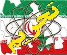 www.dustaan.com توقف برخی تحریم های مالی ایران توسط آمریکا