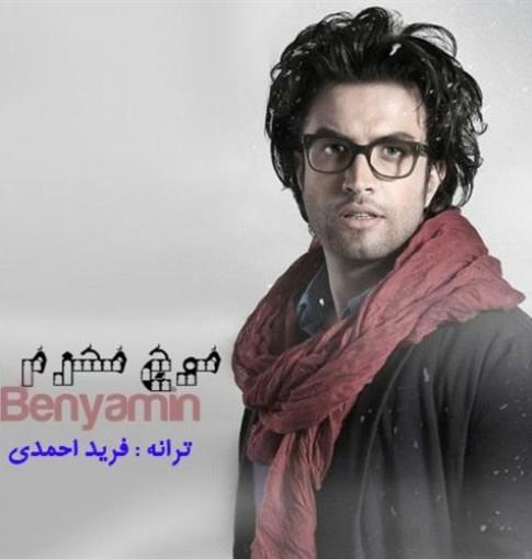 www.dustaan.com دانلود آهنگ جدید و فوق العاده زیبای بنیامین بهادری و سهراب پاکزاد به نام موج محرم