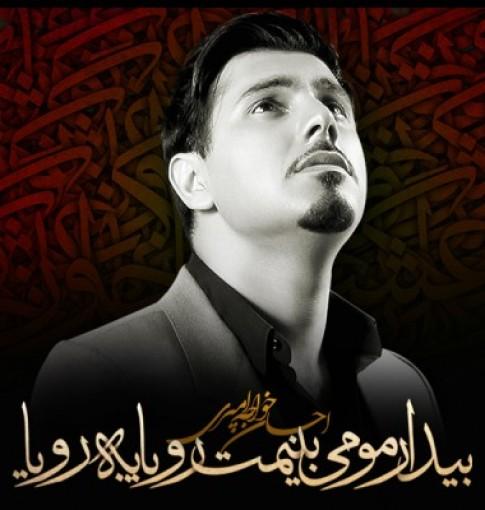 www.dustaan.com دانلود اهنگ جدید و زیبای احسان خواجه امیری با نام حس غریب
