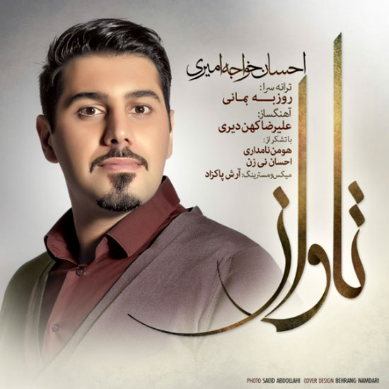 www.dustaan.com دانلود اهنگ جدید و زیبای احسان خواجه امیری با نام تاوان