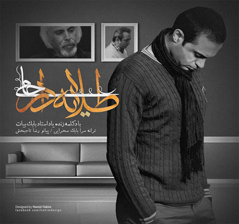 www.dustaan.com دانلود آهنگ جدید «حمید حامی»