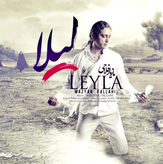 www.dustaan.com دانلود اهنگ مازیار فلاحی با نام لیلا