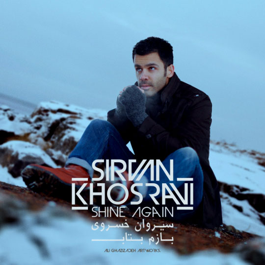 www.dustaan.com دانلود اهنگ جدید سیروان خسروی بانام بازم بتاب