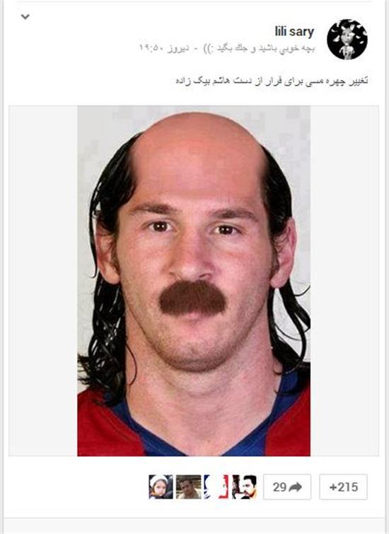 www.dustaan.com وقتی مسی تغییر چهره می دهد+عکس