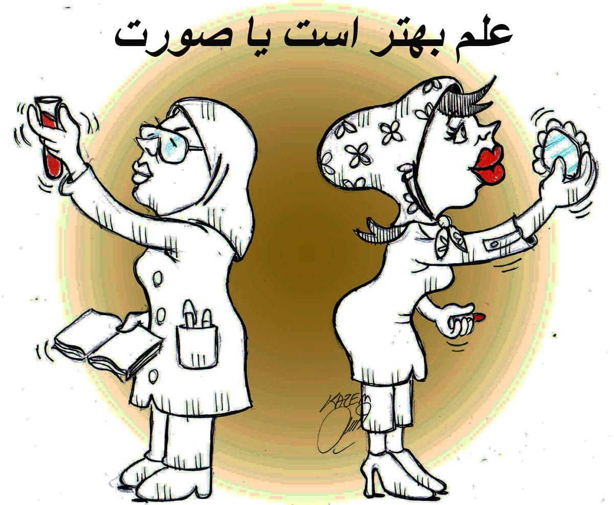 www.dustaan.com علم بهتر است یا صورت فشن؟! (دختر خانم ها ببینید)