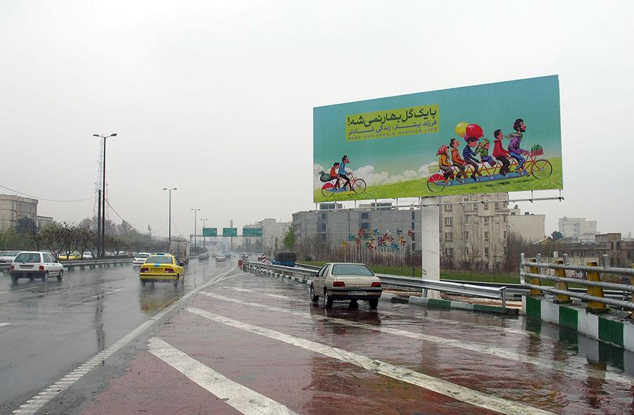 www.dustaan.com بیلبورد فرزند بیشتر زندگی شادتر در تهران+ عکس