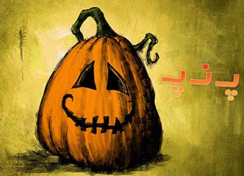 www.dustaan.com پ نه پ های جدید و خنده دار سری دی ماه 92