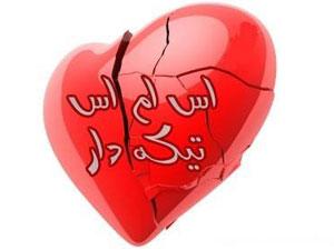 www.dustaan.com اس ام اس تیکه دار زخمی و کوبنده سری جدید!