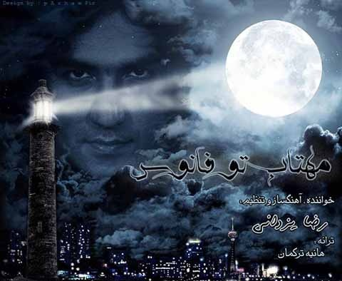 www.dustaan.com دانلود آهنگ جدید رضا یزدانی به نام مهتاب تو فانوس