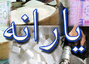 www.dustaan.com مردی که بیشترین یارانه را به جیب می زند! مسئولان را تهدید کرد!