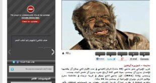«کثیفترین مرد ایران» جهانی شد +عکس