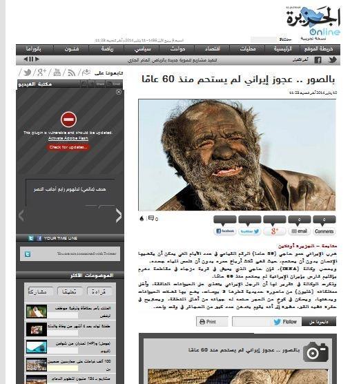 www.dustaan.com «کثیفترین مرد ایران» جهانی شد +عکس