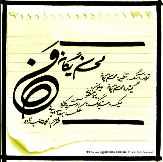 www.dustaan.com دانلود «من» آهنگ جدید «محسن یگانه»