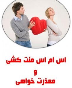 www.dustaan.com اس ام اس های منت کشی و معذرت خواهی