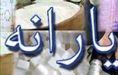 www.dustaan.com حذف یارانه نقدی و غیرنقدی خانوادههای با درآمد سالانه 12میلیونتومان +جزئیات طرح