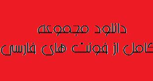 دانلود مجموعه فونت های زیبای فارسی سری 1