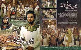 مردم اتریش عاشق این سریال ایرانی اند