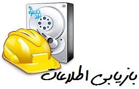 www.dustaan.com بازیابی کامل و پیشرفته اطلاعات پاک شده هارد کامپیوتر