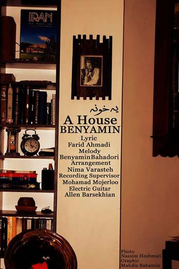 www.dustaan.com دانلود اهنگ جدید بنبامبن بهادری با نام یه خونه