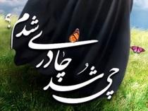 www.dustaan.com داستان چادری شدن من و مادرم!