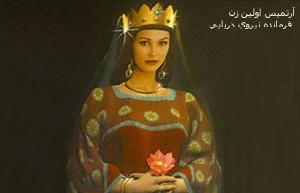 www.dustaan.com اولین فرمانده زن ایرانی چه کسی بود +عکس