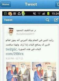 www.dustaan.com فتوای جدید در رابطه با لمس بدن دختران نامحرم! +عکس
