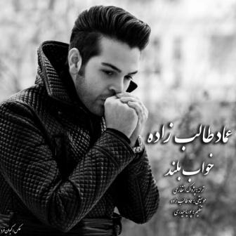 www.dustaan.com دانلود اهنگ تیتراژ پایانی خواب بلند با صدای عماد طالب زاده