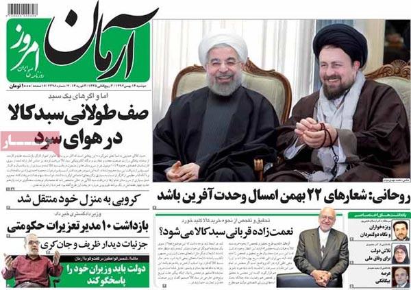 www.dustaan.com تيتر روزنامه های امروز 92/11/14
