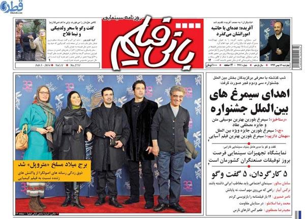 www.dustaan.com تيتر روزنامه های امروز 92/11/16