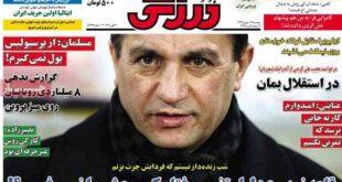 تيتر روزنامه های ورزشی 92/11/14