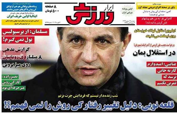 www.dustaan.com تيتر روزنامه های ورزشی 92/11/14