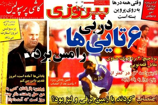 www.dustaan.com تيتر روزنامه های ورزشی 92/11/16