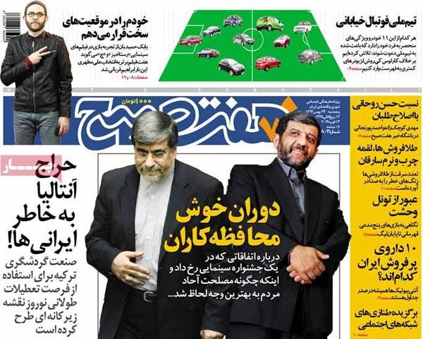 www.dustaan.com عناوین مهم روزنامه های صبح امروز «24 بهمن ۹۲»